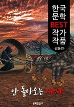 도서 이미지 - 안 돌아오는 사자(使者); 김동인 (한국 문학 BEST 작가 작품)