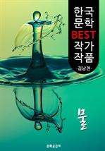 도서 이미지 - 물 ; 김남천 (한국 문학 BEST 작가 작품)