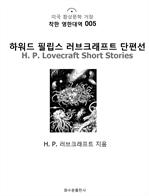 도서 이미지 - 하워드 필립스 러브크래프트 단편선 H. P. Lovecraft Short Stories : 착한 영한대역 005