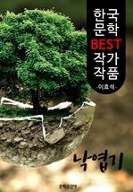도서 이미지 - 낙엽기 ; 이효석 (한국 문학 BEST 작가 작품)