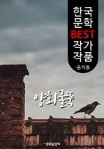 도서 이미지 - 양회굴뚝 ; 윤기정 (한국 문학 BEST 작가 작품)