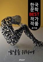 도서 이미지 - 앞날을 위하여 ; 윤기정 (한국 문학 BEST 작가 작품)