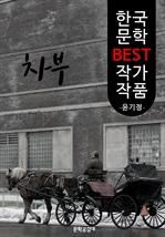도서 이미지 - 차부 ; 윤기정 (한국 문학 BEST 작가 작품)