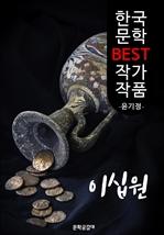 도서 이미지 - 이십원 ; 윤기정 (한국 문학 BEST 작가 작품)