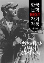 도서 이미지 - 영화이론과 비평의 근본적 의의 ; 윤기정 (한국 문학 BEST 작가 작품)
