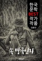 도서 이미지 - 속 망국인기(亡國人記); 김동인 (한국 문학 BEST 작가 작품) -부록: 망국인기 수록