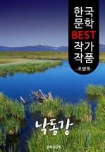 도서 이미지 - 낙동강 ; 조명희 (한국 문학 BEST 작가 작품)