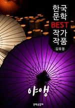 도서 이미지 - 야앵(夜櫻) ; 김유정 (한국 문학 BEST 작가 작품)