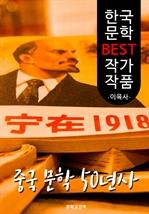 도서 이미지 - 중국 문학 오십 년사 ; 이육사 (한국 문학 BEST 작가 작품)