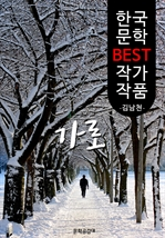 도서 이미지 - 가로(街路); 김남천 (한국 문학 BEST 작가 작품)