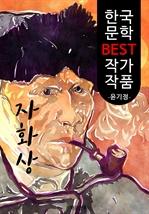 도서 이미지 - 자화상 ; 윤기정 (한국 문학 BEST 작가 작품)