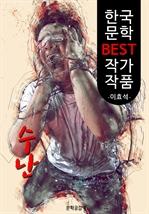 도서 이미지 - 수난 ; 이효석 (한국 문학 BEST 작가 작품)
