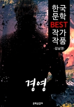 도서 이미지 - 경영 ; 김남천 (한국 문학 BEST 작가 작품)