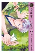 도서 이미지 - [BL] [라르고] 금지된 사랑 이야기