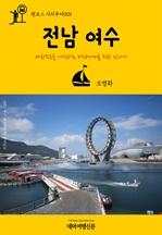 도서 이미지 - 원코스 시티투어001 전남 여수 대한민국을 여행하는 히치하이커를 위한 안내서