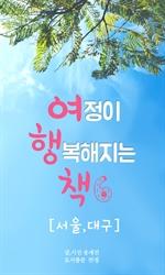 도서 이미지 - 여정이 행복해지는 책 6.서울,대구