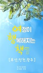 도서 이미지 - 여정이 행복해지는 책 7. 부산,인천,광주