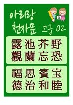 도서 이미지 - 아리랑 천자문-고급편02 (주흥사의 천자문을 한국정서에 맞게 재편집)