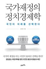 도서 이미지 - 국가재정의 정치경제학