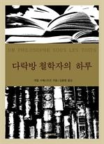 도서 이미지 - 다락방 철학자의 하루