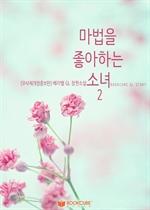 도서 이미지 - [GL] 마법을 좋아하는 소녀 (무삭제개정증보판)