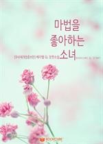 도서 이미지 - [GL] 마법을 좋아하는 소녀 (무삭제개정증보판) (전2권/완결)