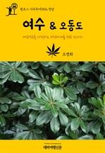 도서 이미지 - 원코스 시티투어002 전남 여수 & 오동도 대한민국을 여행하는 히치하이커를 위한 안내서