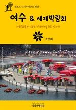 도서 이미지 - 원코스 시티투어003 전남 여수 & 세계박람회 대한민국을 여행하는 히치하이커를 위한 안내서