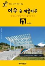 도서 이미지 - 원코스 시티투어004 전남 여수 & 예울마루 대한민국을 여행하는 히치하이커를 위한 안내서