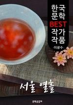 도서 이미지 - 서울 열흘 ; 이광수 (한국 문학 BEST 작가 작품)