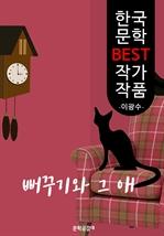 도서 이미지 - 뻐꾸기와 그애 ; 이광수 (한국 문학 BEST 작가 작품) - 어떤 처녀의 가엾은 죽음
