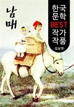 도서 이미지 - 남매 ; 김남천 (한국 문학 BEST 작가 작품)