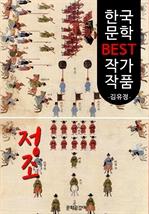 도서 이미지 - 정조 ; 김유정 (한국 문학 BEST 작가 작품)
