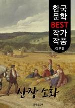 도서 이미지 - 산장 소화(山莊小話); 이무영 (한국 문학 BEST 작가 작품)