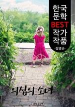 도서 이미지 - 의심의 소녀 ; 김명순 (한국 문학 BEST 작가 작품)