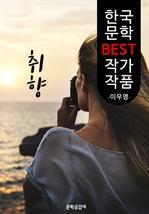 도서 이미지 - 취향(醉香); 이무영 (한국 문학 BEST 작가 작품)