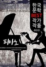 도서 이미지 - 피아노 ; 현진건 (한국 문학 BEST 작가 작품)