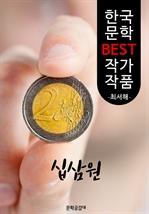 도서 이미지 - 십삼원(拾三圓); 최서해 (한국 문학 BEST 작가 작품)