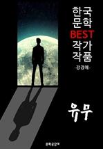 도서 이미지 - 유무(有無); 강경애 (한국 문학 BEST 작가 작품)