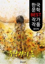 도서 이미지 - 부상관(扶桑官)의 봄 ; 정인택 (한국 문학 BEST 작가 작품)
