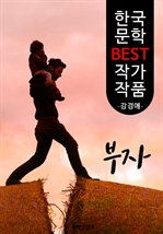 도서 이미지 - 부자(父子); 강경애 (한국 문학 BEST 작가 작품)