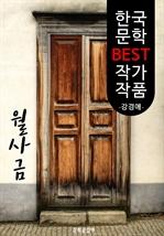 도서 이미지 - 월사금(月謝金); 강경애 (한국 문학 BEST 작가 작품)