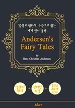 도서 이미지 - 안데르센 동화 18편 (Andersen's Fairy Tales) - '중학교 영단어' 수준으로 읽는 세계 원서 명작