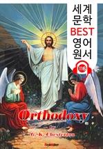 도서 이미지 - 정통주의 Orthodoxy (세계 문학 BEST 영어 원서 116) - 원어민 음성 낭독!