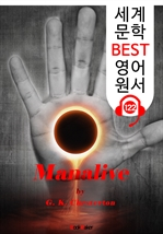 도서 이미지 - 맨얼라이브 Manalive (세계 문학 BEST 영어 원서 122) - 원어민 음성 낭독!