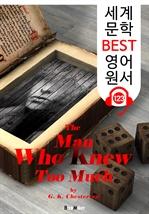 도서 이미지 - 나는 비밀을 알고 있다 The Man Who Knew Too Much (세계 문학 BEST 영어 원서 123) - 원어민 음성 낭독!