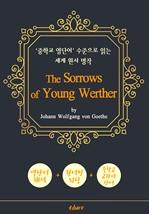 도서 이미지 - 젊은 베르테르의 슬픔 (The Sorrows of Young Werther) - '중학교 영단어' 수준으로 읽는 세계 원서 명작
