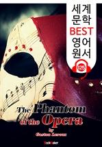 도서 이미지 - 오페라의 유령 The Phantom of the Opera (세계 문학 BEST 영어 원서 125) - 원어민 음성 낭독!