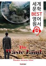 도서 이미지 - 황무지 The Waste Land (세계 문학 BEST 영어 원서 129) - 원어민 음성 낭독!