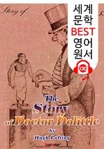 도서 이미지 - 닥터 둘리틀 이야기 The Story of Doctor Dolittle (세계 문학 BEST 영어 원서 130) - 원어민 음성 낭독!